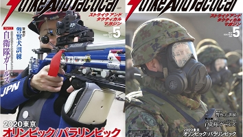 Strike And Tacticalマガジンに掲載されました